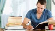 كيف تدرس بذكاء