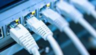 كيف تزيد من سرعة الإنترنت