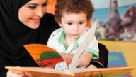 كيف نعلم الطفل الكلام