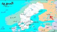 أين تقع فنلندا على الخريطة