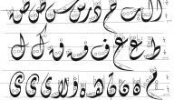 ترتيب الحروف العربية