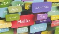 ترتيب اللغات في العالم