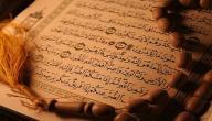 كيف تحفظ القرآن الكريم في شهر
