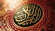 ترتيب سور القرآن حسب النزول