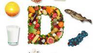 أين يوجد فيتامين د في الطعام