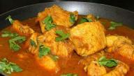 طريقة عمل دجاج بالكاري على الطريقة الهندية