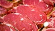 طريقة طبخ لحم البقر