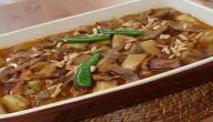 طريقة عمل اللحمة بالبصل والبطاطس