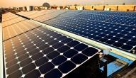 كيف تصنع طاقة شمسية
