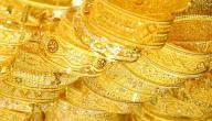 كيف أعرف عيار الذهب