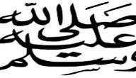 إلى أين هاجر الرسول عليه الصلاة والسلام