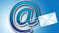 كيف أعمل بريد إلكتروني خاص بي