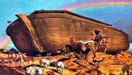 أين رست سفينة نوح عليه السلام