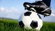 كيف أتعلم مهارات كرة القدم