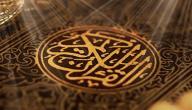 كيف أتعلم قراءة القرآن الكريم