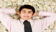 كيف تصبح غنياً عن طريق الإنترنت