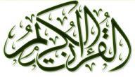 أين نزل القرآن الكريم
