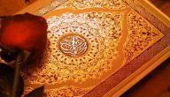 بحث عن فضل القرآن الكريم
