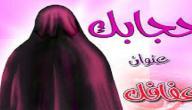 ترنيمة الحجاب للشاعر احمد مطر