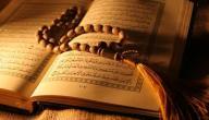 كيف تم ترتيب سور القرآن