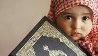 كيف يحفظ الطفل القرآن