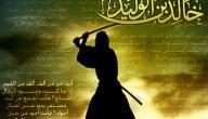 حياة خالد بن الوليد قبل الإسلام وبعده