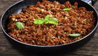 طريقة طبخ باللحم المفروم