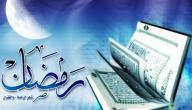 كيف نستثمر رمضان