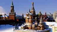 أين تقع روسيا جغرافياً