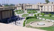 أين تقع جامعة بغداد