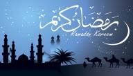 كيف أقضي وقتي في رمضان