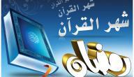 كيف تختم القرآن مرتين في رمضان