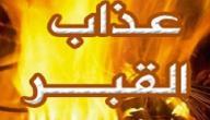 كيف يتقي المسلم عذاب القبر و عذاب النار