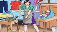 كيف تنظمين بيتك