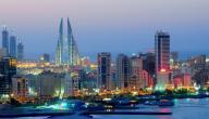 أين أذهب في البحرين