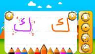 كيف أعلم طفلي الحروف والأرقام