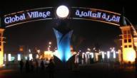 أين تقع القرية العالمية