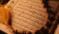كيف أجعل ابني يحفظ القرآن