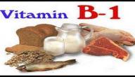 أين يوجد فيتامين ب1