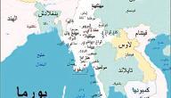 أين توجد بورما على الخريطة