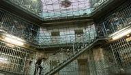 أين يوجد أكبر سجن بالعالم