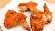 طريقة قلي جوانح الدجاج