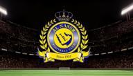 أين يقع مقر نادي النصر السعودي