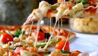 طريقة عمل البيتزا على الطريقة الإيطالية