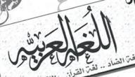 كيف تعلم اللغة العربية لغير الناطقين بها