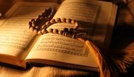 طريقة لمراجعة حفظ القرآن