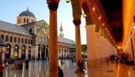 أين يوجد المسجد الأموي