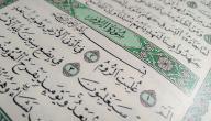 كيف تتعلم تجويد القرآن