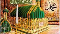 أين قبر الرسول محمد عليه الصلاة والسلام