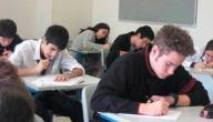 تحليل نظام مدرسة